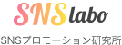 SNSlabo SNSキャンペーン研究所